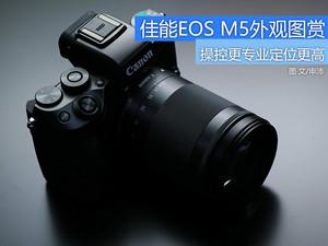 操控更专业高端无反 佳能EOS M5外观图赏