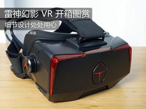 细节设计处处用心 雷神幻影VR开箱图赏
