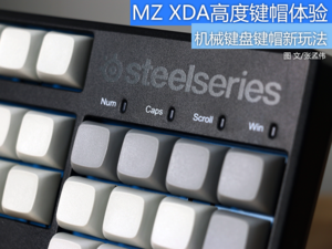 机械键盘新玩法 MZ XDA高度键帽体验