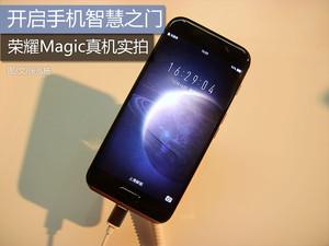 开启手机智慧之门 荣耀Magic真机实拍