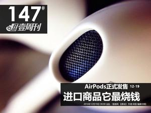 壹周刊:AirPods发售/进口商品它最烧钱