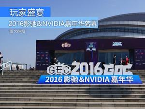 玩家盛宴 2016影驰&NVIDIA嘉年华落幕