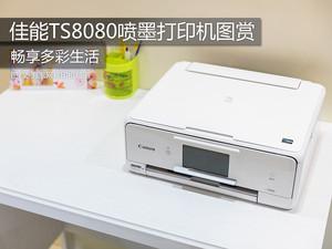 畅享多彩生活 佳能TS8080喷墨打印机图赏