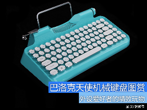 精致的玩物 巴洛克天使机械键盘图赏