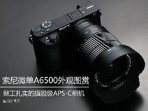 APS-C画幅旗舰 索尼微单A6500外观图赏