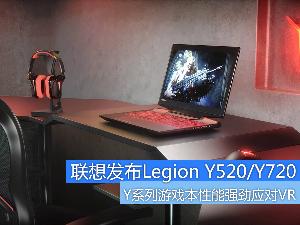 联想发布全新游戏本Legion Y520/Y720