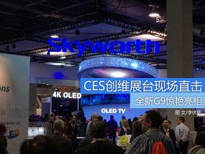 G9惊艳亮相 CES 2017创维展台现场直击