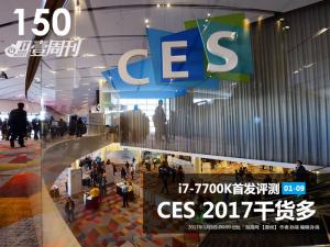 壹周刊:CES 2017干货/i7-7700K首测