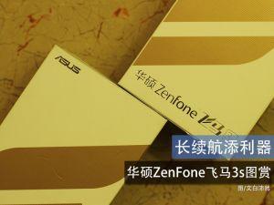 长续航添利器 华硕ZenFone飞马3s图赏