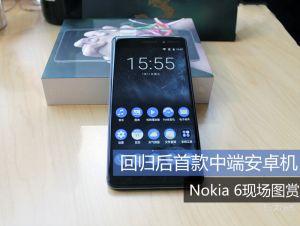 回归后的首款中端安卓机 Nokia 6现场实拍