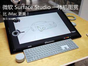 比iMac更美!微软Surface Studio图赏