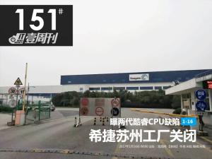 壹周刊:曝两代酷睿CPU缺陷/希捷关工厂