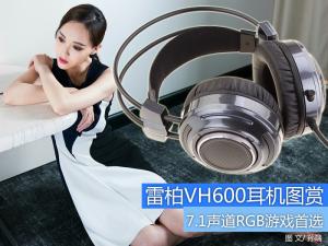 7.1声道新旗舰!雷柏VH600游戏耳机图赏