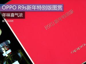 年味喜气弄 OPPO R9s新年特别版图赏