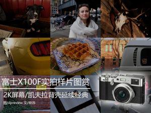 传感器升级画质更高 富士X100F实拍样片