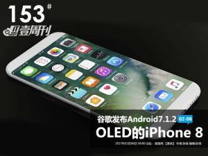 IT壹周刊:iPhone新屏幕/安卓新版本