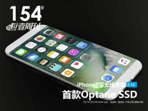 壹周刊:iPhone8无线充电/首款闪腾SSD