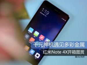 千元神机遇见多彩金属 红米Note 4X开箱