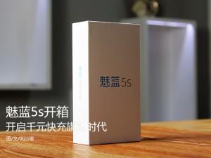 开启千元快充旗舰时代  魅蓝5s开箱