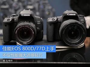 性能强够轻巧 佳能EOS 800D/77D上手