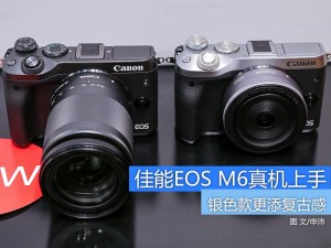 银色更具复古感 佳能EOS M6真机上手