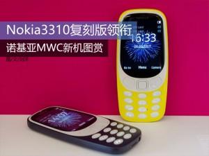 Nokia3310复刻版领衔 诺基亚MWC新机图赏