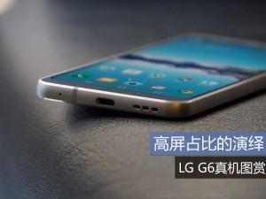 高屏占比的演绎 LG G6真机图赏
