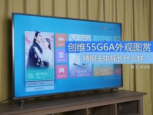 全金属机身 创维55G6A精钢王电视外观赏
