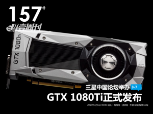 IT壹周刊:GTX 1080Ti发布/三星论坛举办