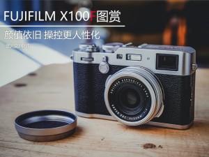 有颜值更有品质 富士X100F外观图赏