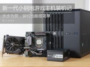 装机也能很简单 新一代Z270小钢炮游戏主机装机记