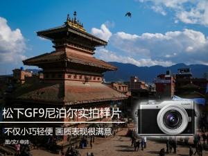 不仅小巧画质同样出色 松下GF9尼泊尔实拍样片图赏