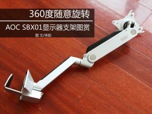 360度随意旋转 AOC SBX01显示器支架图赏