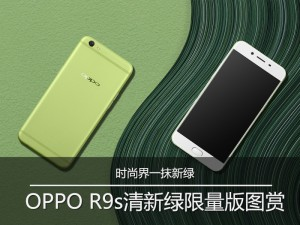 时尚界一抹新绿 OPPO R9s清新绿限量版官方图赏