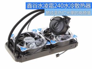 酷炫蓝光高颜值 鑫谷水凌霜240水冷散热器
