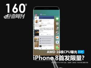 IT壹周刊:AMD 16核CPU曝光/iPhone 8首发限量?