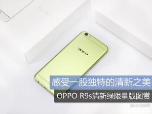 感受一股独特的清新之美 OPPO R9s清新绿限量版图赏