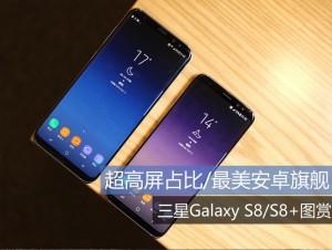 超高屏占比/最美安卓旗舰 三星Galaxy S8/S8+图赏