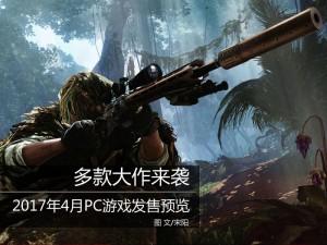 多款大作来袭 2017年4月PC游戏发售预览