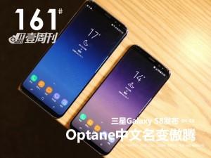IT壹周刊:三星Galaxy S8发布/Optane中文名变傲腾