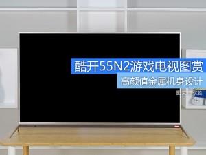 全金属高颜值游戏电视 酷开55N2外观图赏
