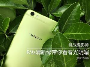 挑战摄影师:OPPO R9s清新绿限量版带你看春光明媚