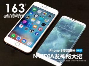 IT壹周刊:iPhone 8传闻曝光/NVIDIA发神秘大招
