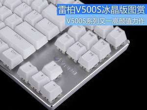 V500S系列高颜值力作 雷柏V500S冰晶版机械键盘
