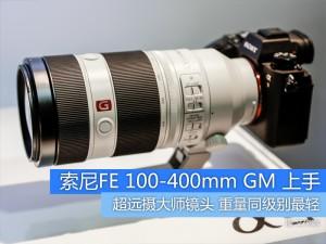 首款全幅微单超远摄变焦头 索尼FE100-400mm GM上手