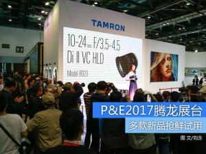 P&E2017腾龙展台 多款新品镜头可抢先试用