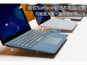 终于来了!微软Surface笔记本电脑欣赏