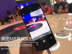 人工智能美颜/2599元起售 美图M8实拍