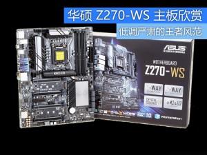 饱含王者气息的低调风格 华硕Z270-WS欣赏