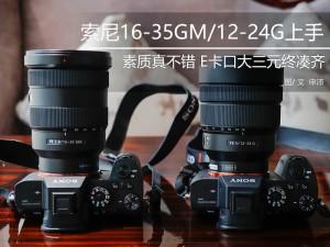 全幅超广来袭 索尼FE16-35/2.8GM与12-24/4G上手试拍